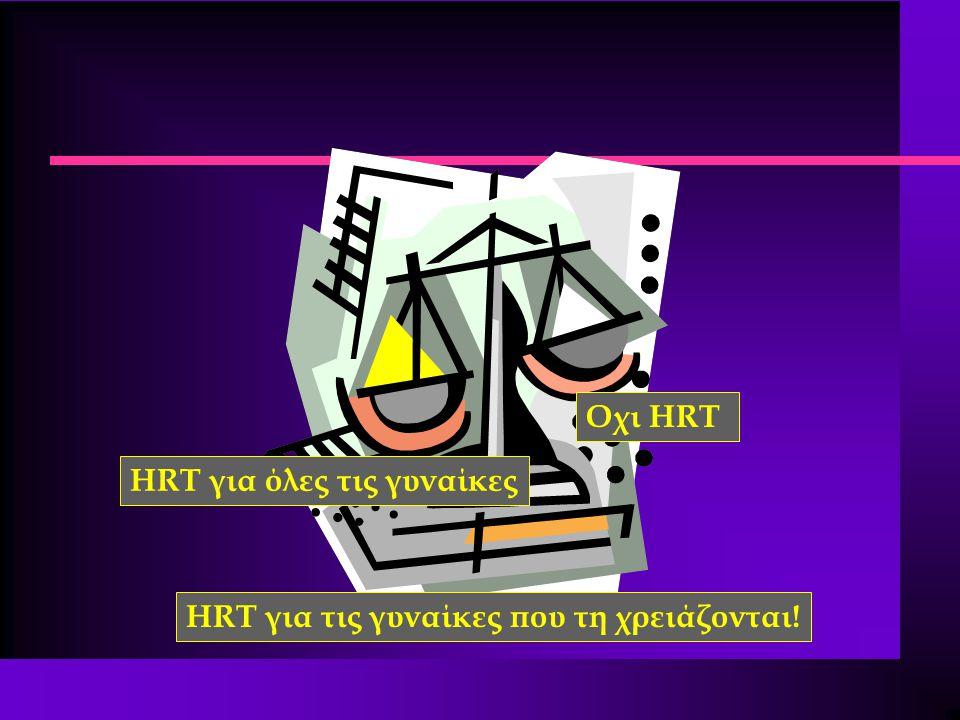 Oχι HRT HRT για όλες τις γυναίκες HRT για τις γυναίκες που τη χρειάζονται!