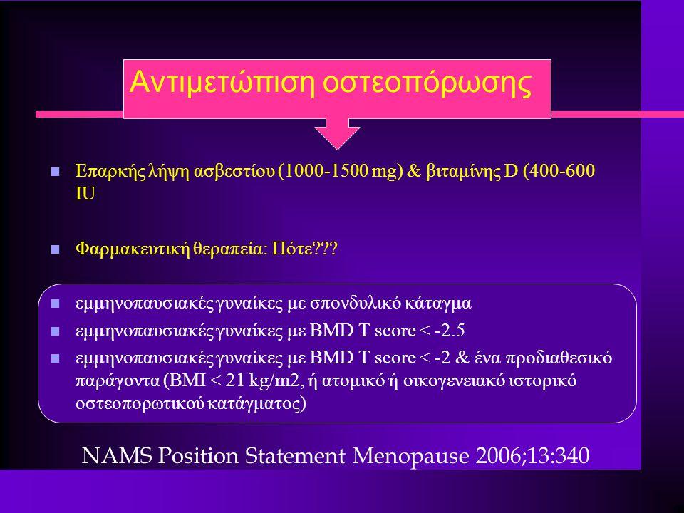 Αντιμετώπιση οστεοπόρωσης