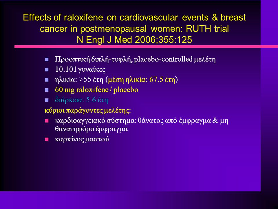 Effects of raloxifene on cardiovascular events & breast cancer in postmenopausal women: RUTH trial N Engl J Med 2006;355:125