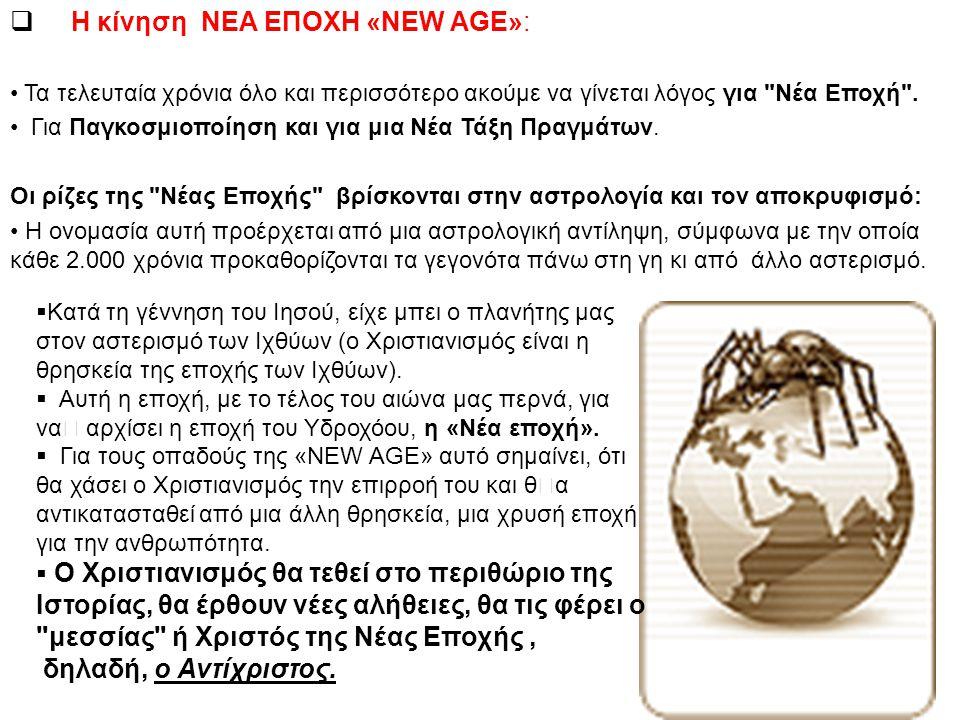 Η κίνηση ΝΕΑ ΕΠΟΧΗ «NEW AGE»: