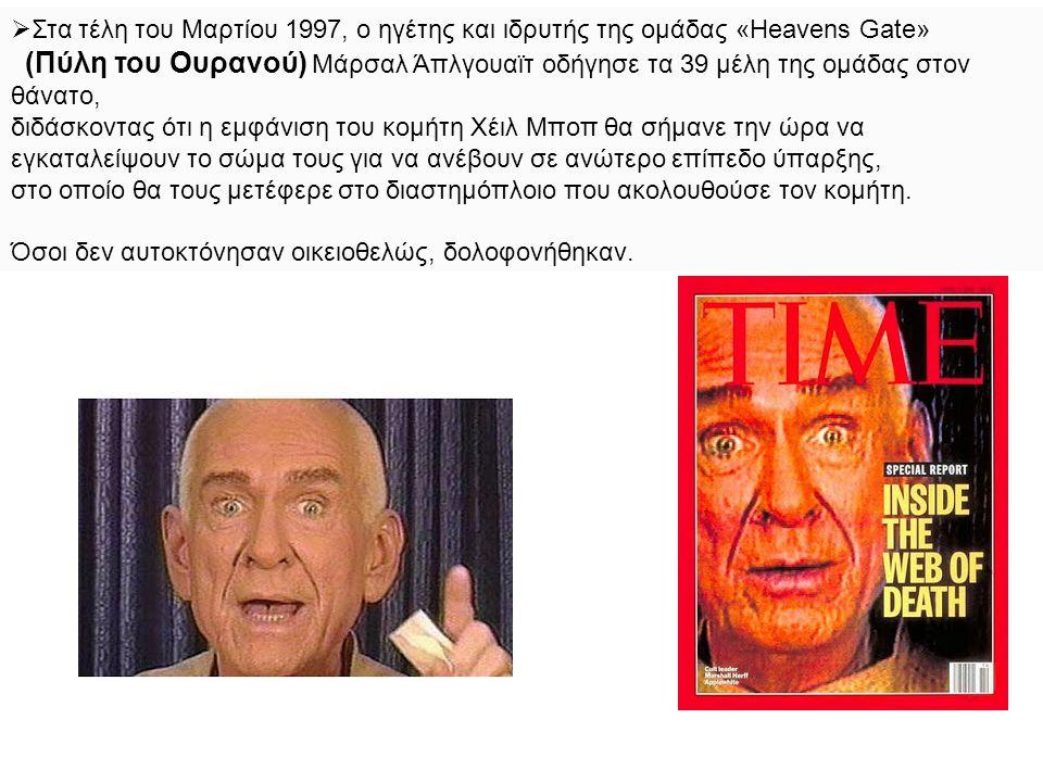 Στα τέλη του Μαρτίου 1997, ο ηγέτης και ιδρυτής της ομάδας «Heavens Gate»