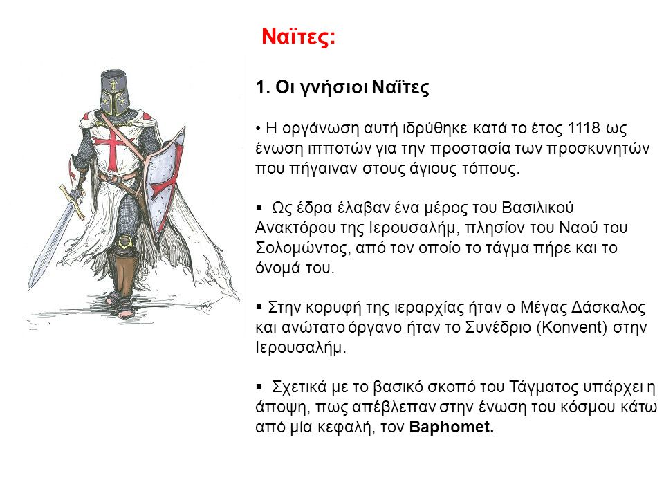 Ναϊτες: 1. Οι γνήσιοι Ναΐτες