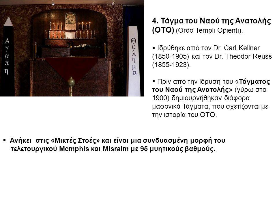 4. Τάγμα του Ναού της Ανατολής (ΟΤΟ) (Ordo Templi Opienti).