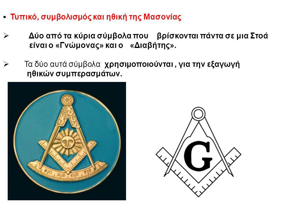 Δύο από τα κύρια σύμβολα που βρίσκονται πάντα σε μια Στοά