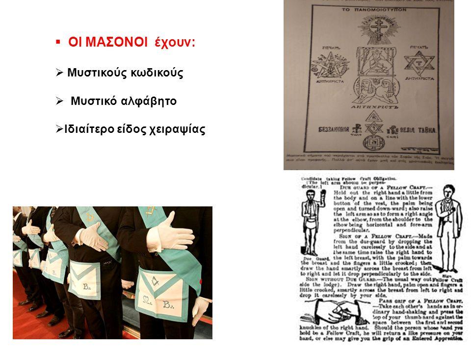 ΟΙ ΜΑΣΟΝΟΙ έχουν: Μυστικούς κωδικούς Μυστικό αλφάβητο