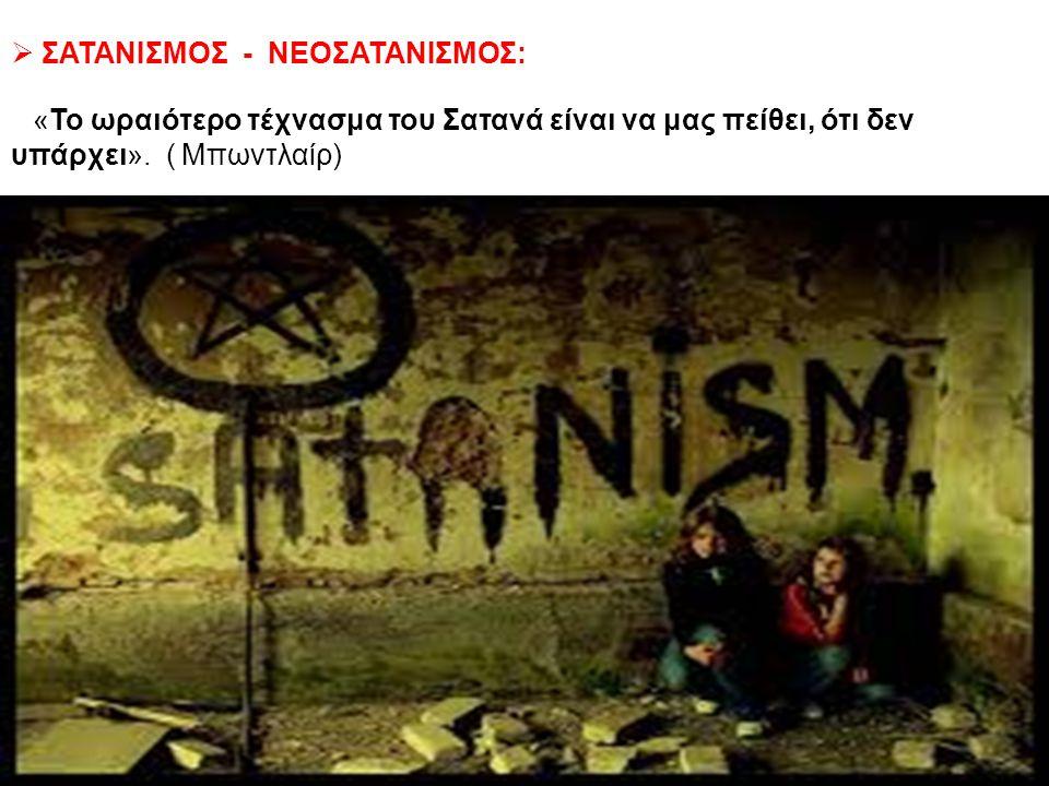 ΣΑΤΑΝΙΣΜΟΣ - ΝΕΟΣΑΤΑΝΙΣΜΟΣ: