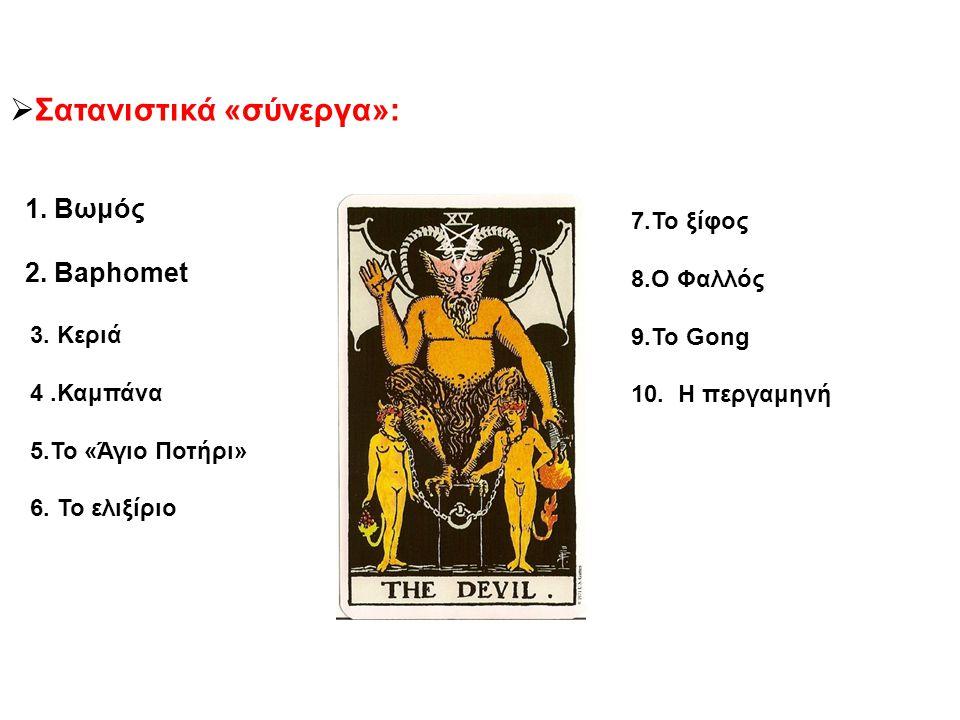 Σατανιστικά «σύνεργα»: