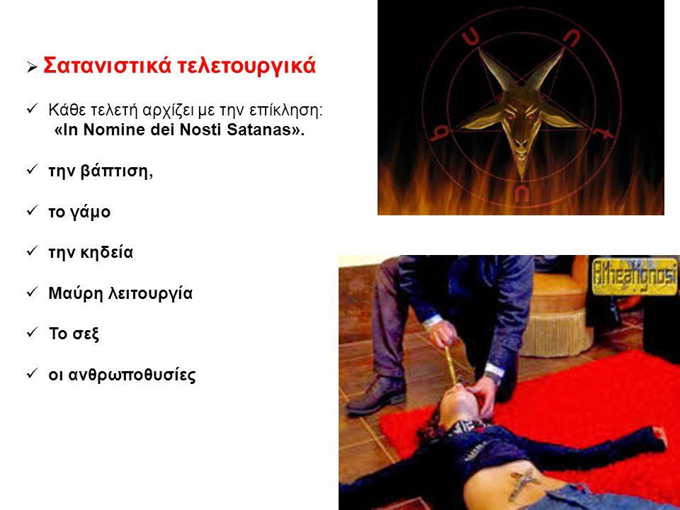 Σατανιστικά τελετουργικά