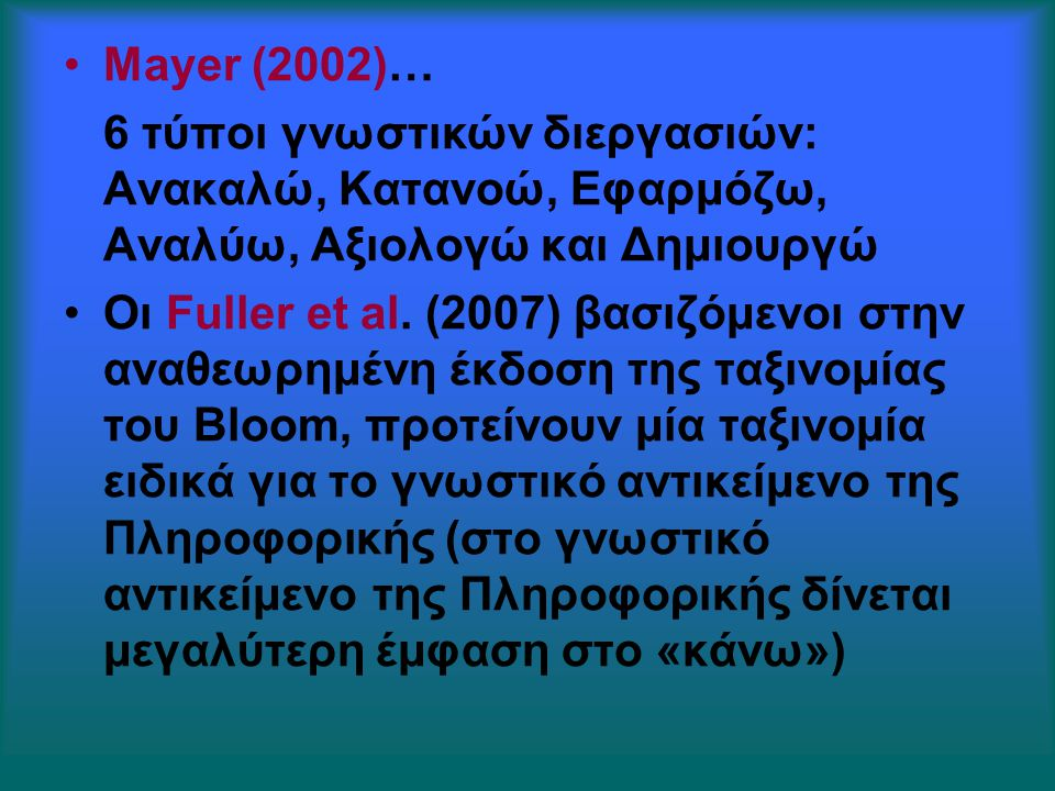 Mayer (2002)… 6 τύποι γνωστικών διεργασιών: Ανακαλώ, Κατανοώ, Εφαρμόζω, Αναλύω, Αξιολογώ και Δημιουργώ.