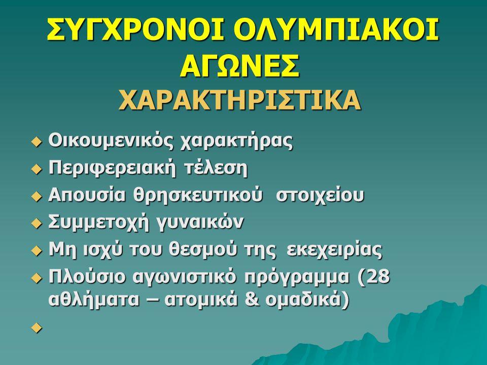 ΣΥΓΧΡΟΝΟΙ ΟΛΥΜΠΙΑΚΟΙ ΑΓΩΝΕΣ ΧΑΡΑΚΤΗΡΙΣΤΙΚΑ