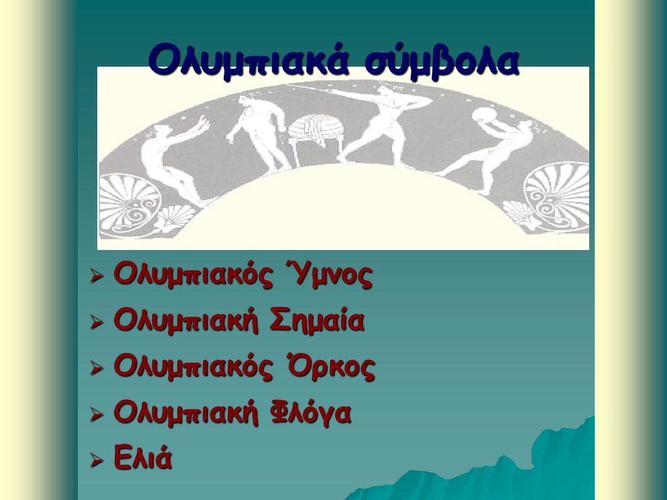 Ολυμπιακά σύμβολα Ολυμπιακός Ύμνος Ολυμπιακή Σημαία Ολυμπιακός Όρκος