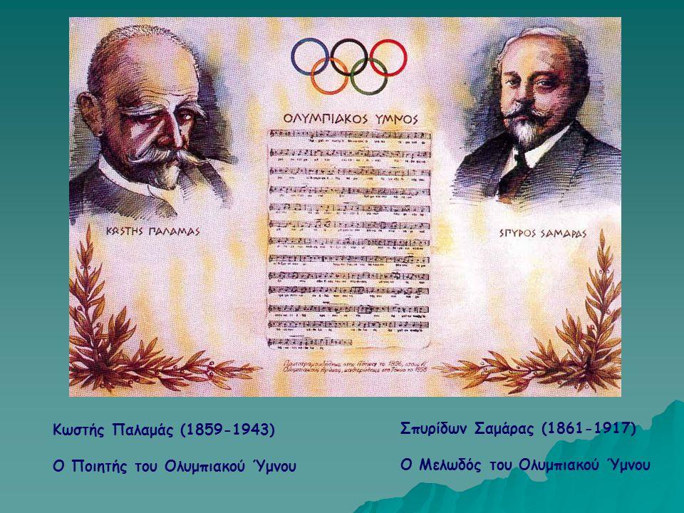 Κωστής Παλαμάς (1859-1943) Ο Ποιητής του Ολυμπιακού Ύμνου.