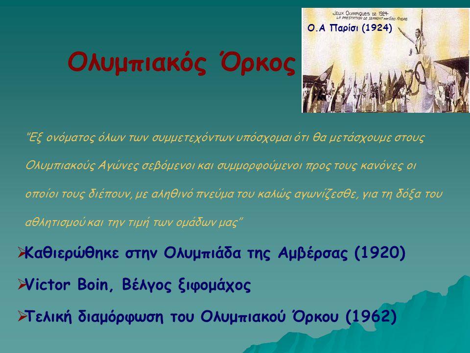 Ολυμπιακός Όρκος Καθιερώθηκε στην Ολυμπιάδα της Αμβέρσας (1920)