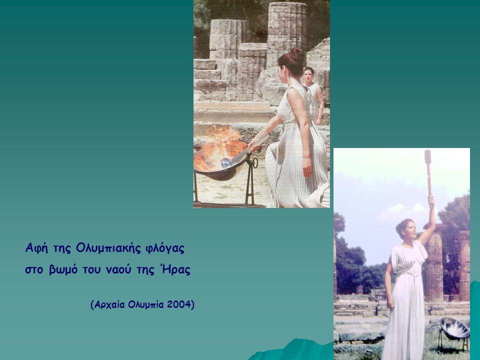 Αφή της Ολυμπιακής φλόγας στο βωμό του ναού της Ήρας