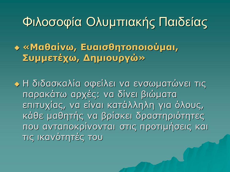 Φιλοσοφία Ολυμπιακής Παιδείας