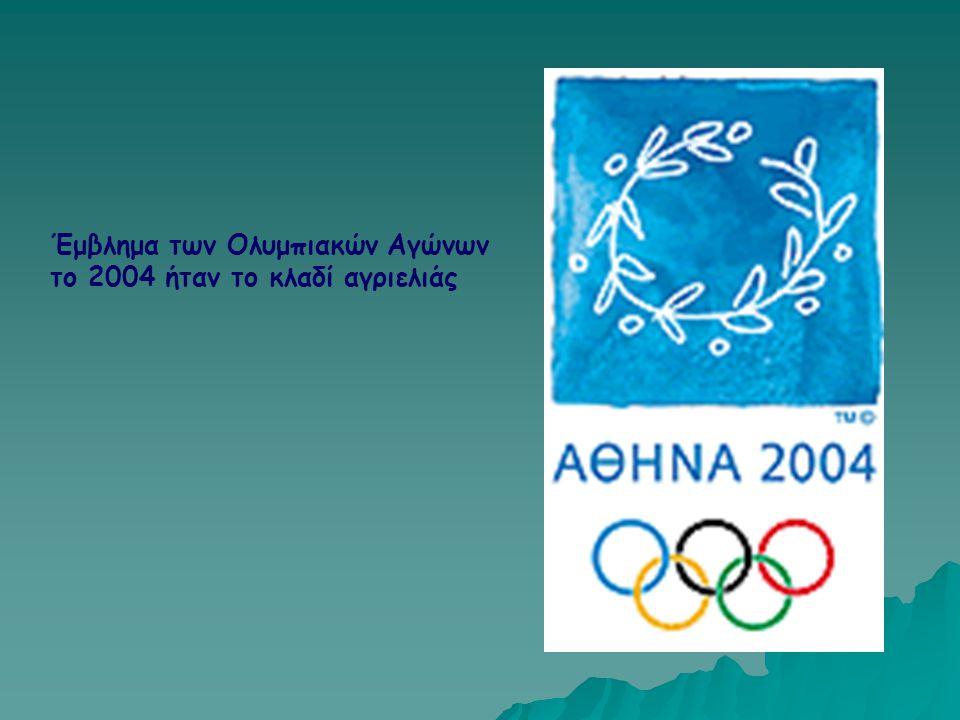 Έμβλημα των Ολυμπιακών Αγώνων το 2004 ήταν το κλαδί αγριελιάς