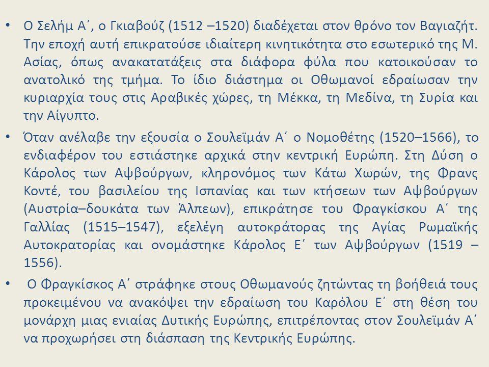 Ο Σελήμ Α΄, ο Γκιαβούζ (1512 –1520) διαδέχεται στον θρόνο τον Βαγιαζήτ