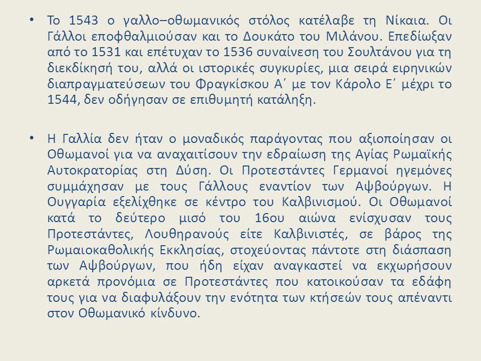 Το 1543 ο γαλλο–οθωμανικός στόλος κατέλαβε τη Νίκαια
