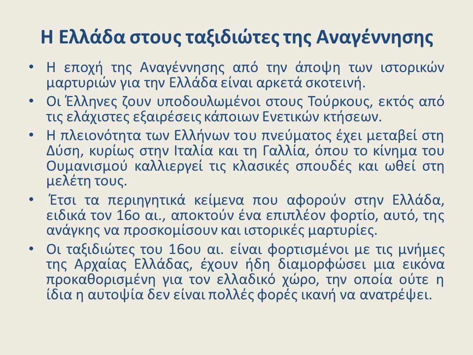 Η Ελλάδα στους ταξιδιώτες της Αναγέννησης