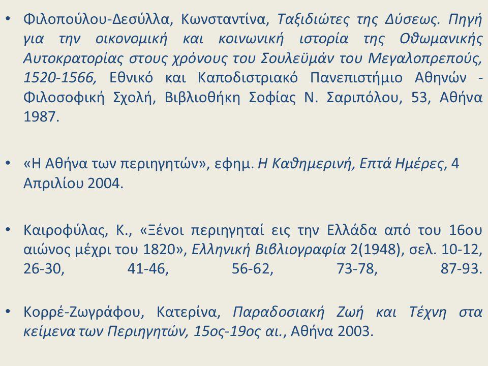 Φιλοπούλου-Δεσύλλα, Kωνσταντίνα, Tαξιδιώτες της Δύσεως