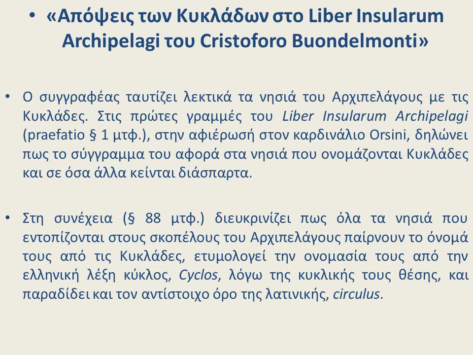 «Απόψεις των Κυκλάδων στο Liber Insularum Archipelagi του Cristoforo Buondelmonti»