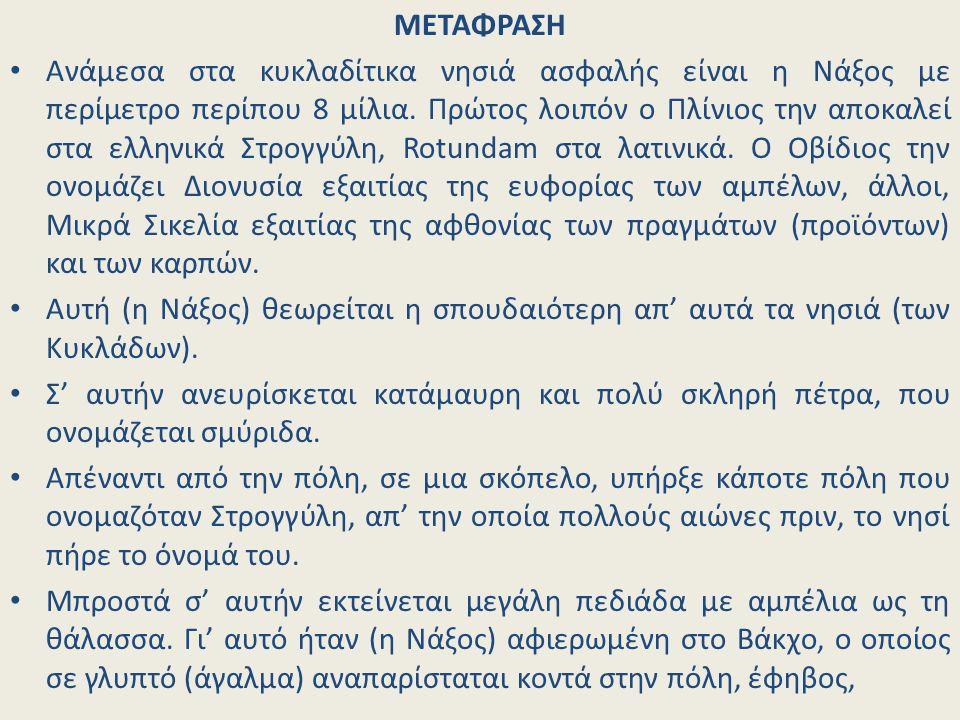 ΜΕΤΑΦΡΑΣΗ