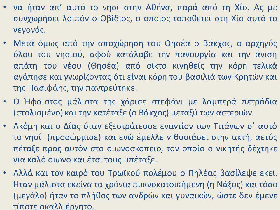 να ήταν απ' αυτό το νησί στην Αθήνα, παρά από τη Χίο