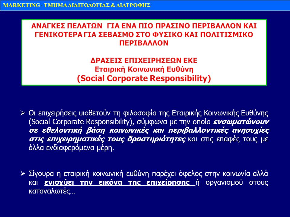 (Social Corporate Responsibility)