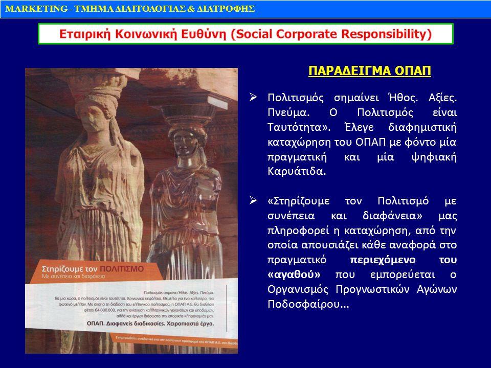 Εταιρική Κοινωνική Ευθύνη (Social Corporate Responsibility)