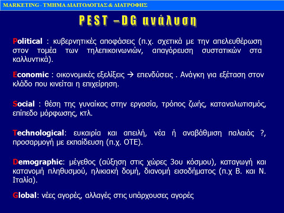PEST –DG ανάλυση
