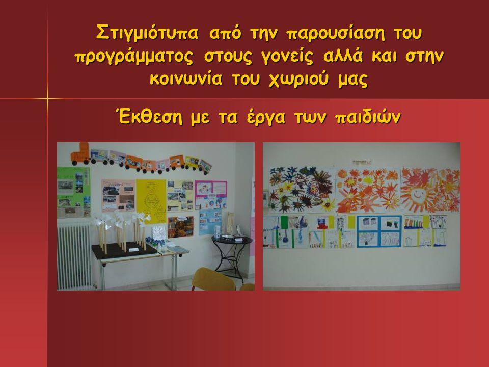 Έκθεση με τα έργα των παιδιών