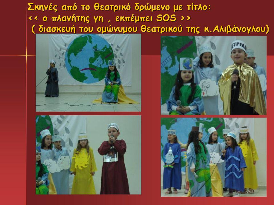 Σκηνές από το θεατρικό δρώμενο με τίτλο: << ο πλανήτης γη , εκπέμπει SOS >> ( διασκευή του ομώνυμου θεατρικού της κ.Αλιβάνογλου)
