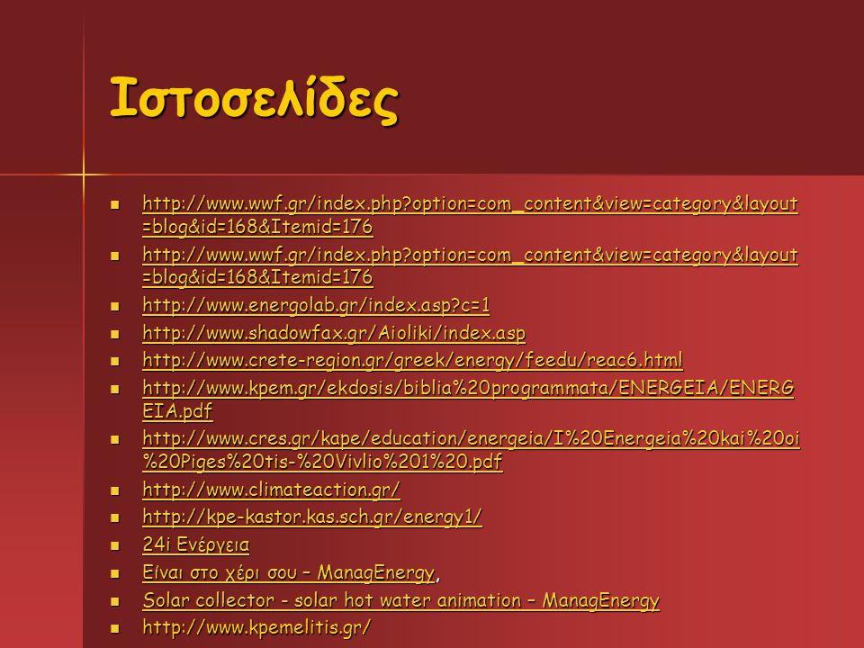 Ιστοσελίδες http://www.wwf.gr/index.php option=com_content&view=category&layout=blog&id=168&Itemid=176.