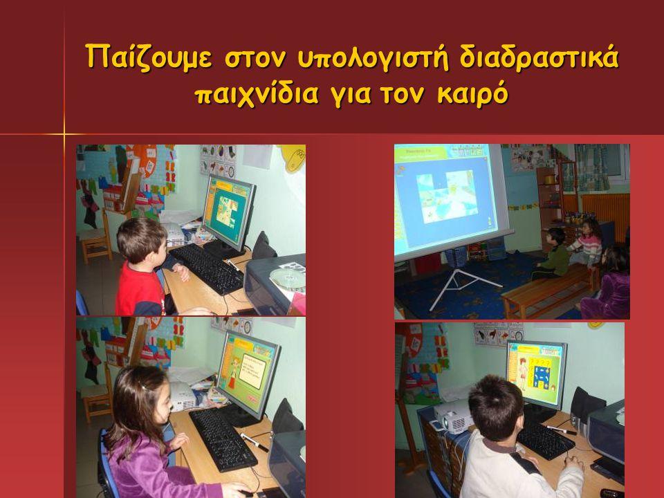 Παίζουμε στον υπολογιστή διαδραστικά παιχνίδια για τον καιρό
