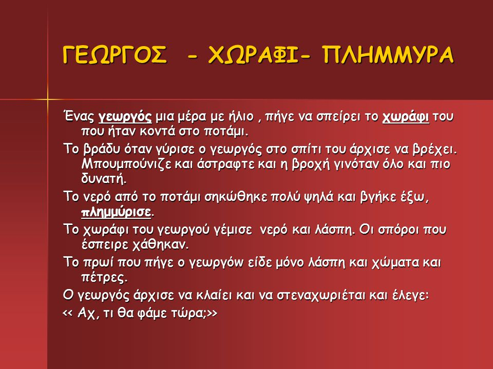 ΓΕΩΡΓΟΣ - ΧΩΡΑΦΙ- ΠΛΗΜΜΥΡΑ