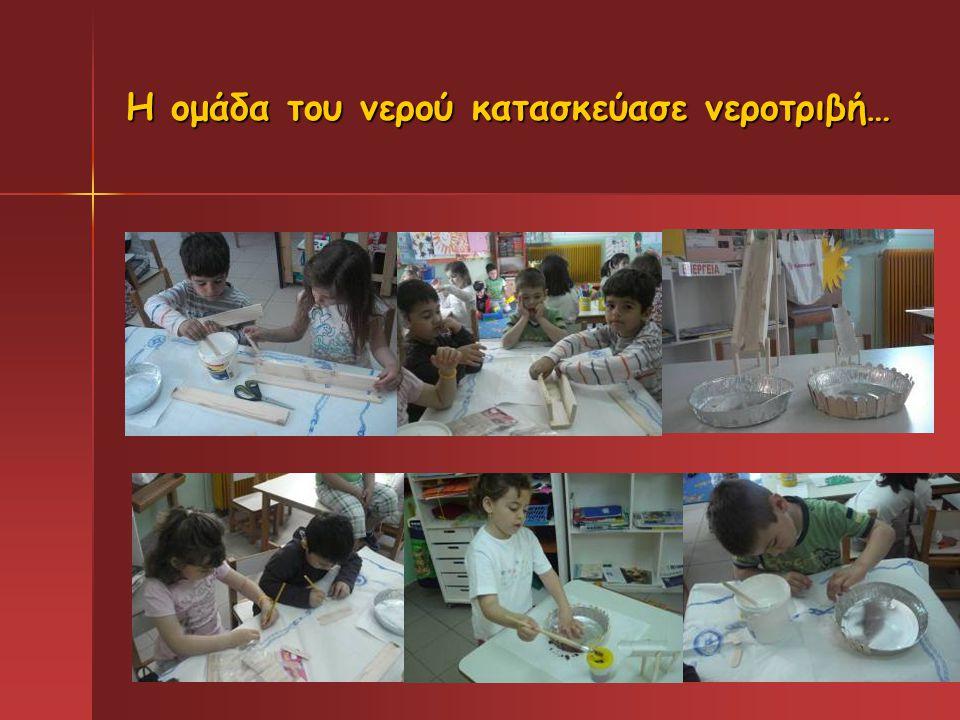 Η ομάδα του νερού κατασκεύασε νεροτριβή…
