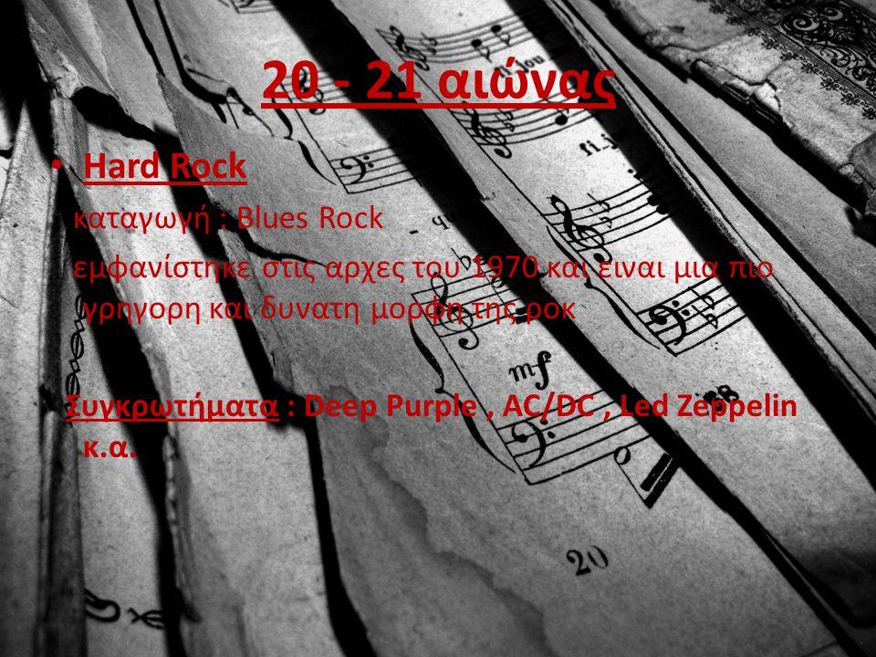 20 - 21 αιώνας Hard Rock καταγωγή : Blues Rock
