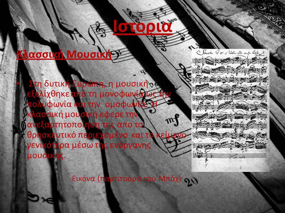 Ιστορια Κλασσική Μουσική
