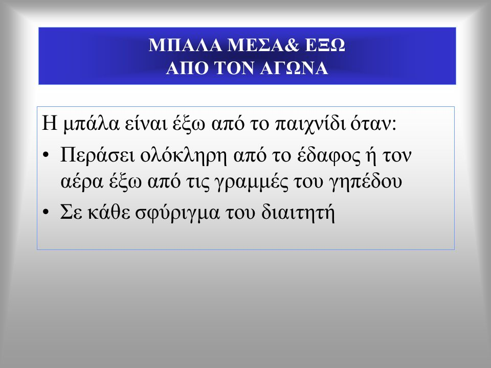MΠΑΛΑ ΜΕΣΑ& ΕΞΩ ΑΠΟ ΤΟΝ ΑΓΩΝΑ