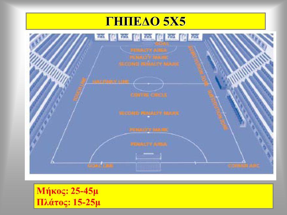 ΓΗΠΕΔΟ 5Χ5 Μήκος: 25-45μ Πλάτος: 15-25μ