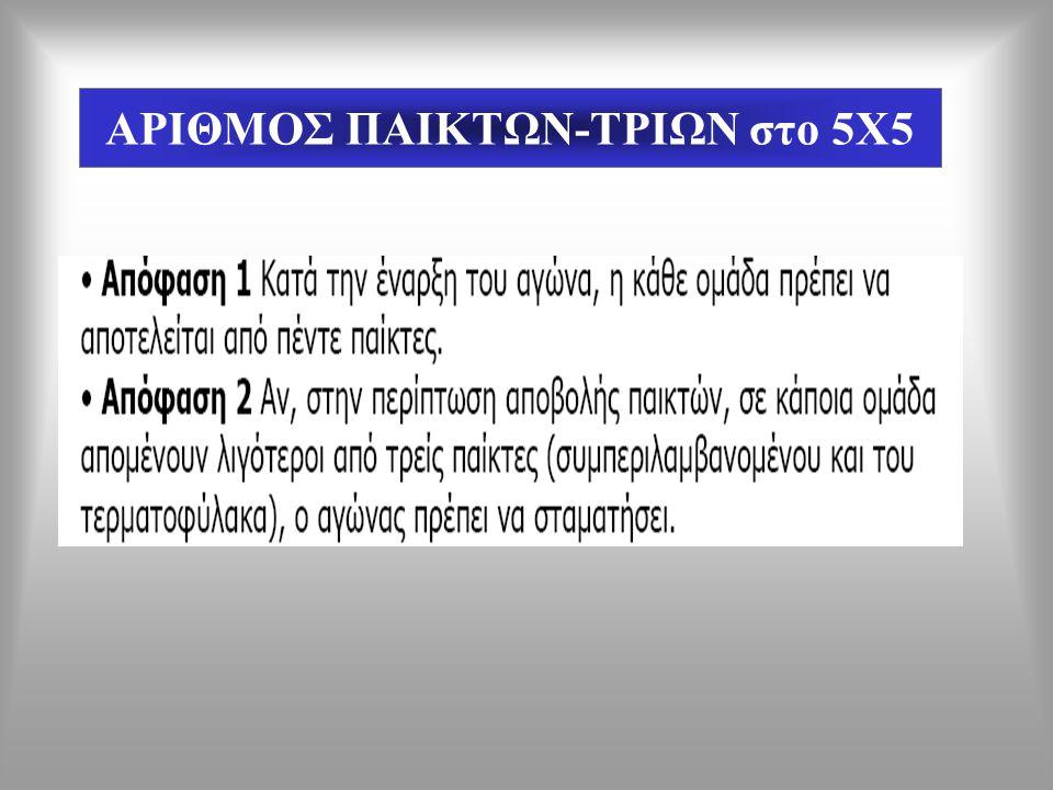 ΑΡΙΘΜΟΣ ΠΑΙΚΤΩΝ-ΤΡΙΩΝ στο 5Χ5