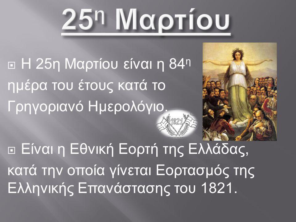 25η Μαρτίου H 25η Μαρτίου είναι η 84η ημέρα του έτους κατά το