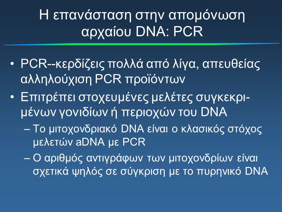 Η επανάσταση στην απομόνωση αρχαίου DNA: PCR