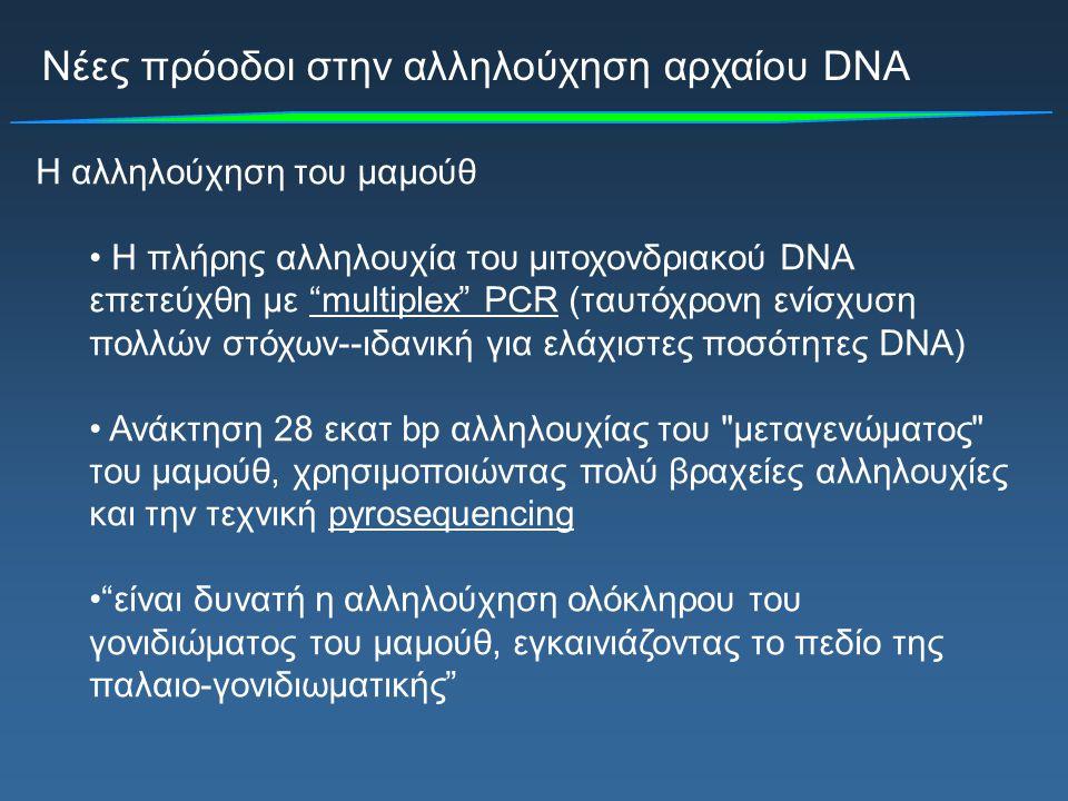 Νέες πρόοδοι στην αλληλούχηση αρχαίου DNA
