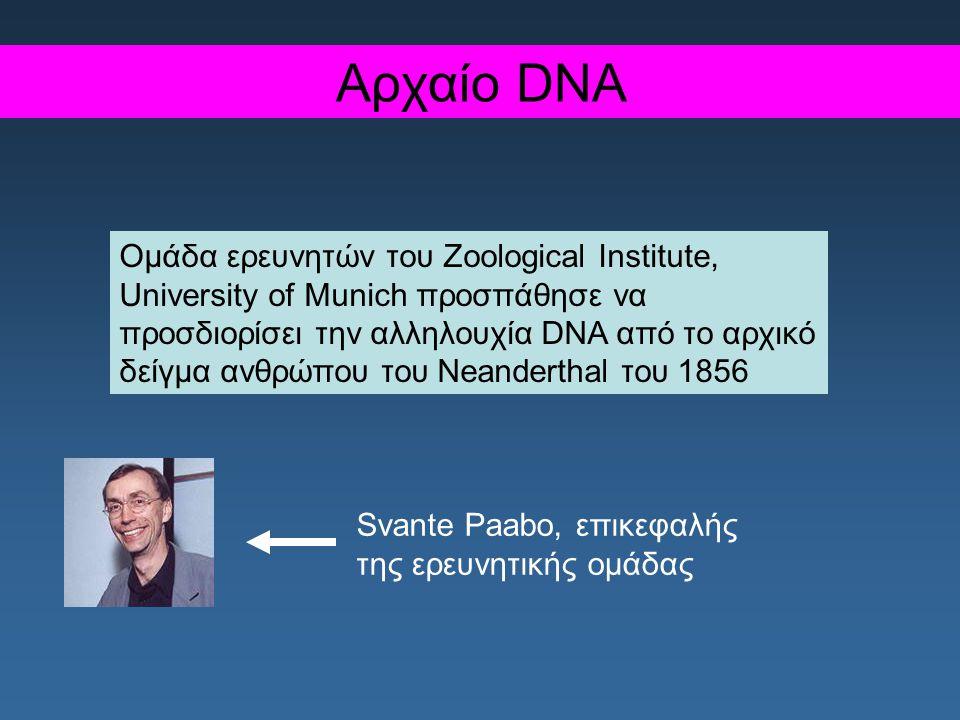 Αρχαίο DNA