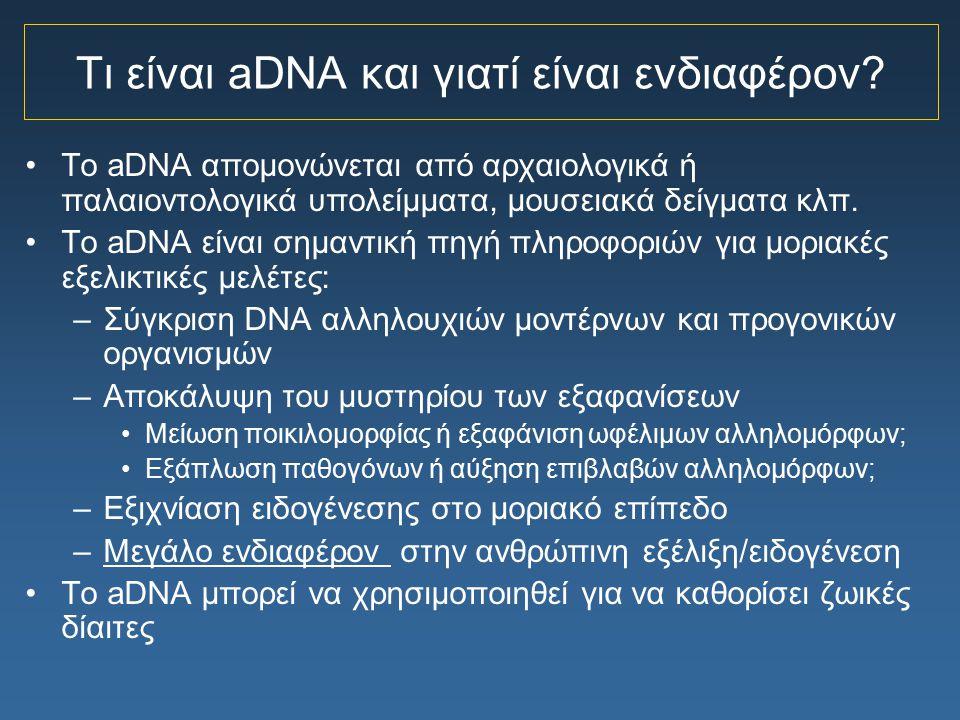 Τι είναι aDNA και γιατί είναι ενδιαφέρον