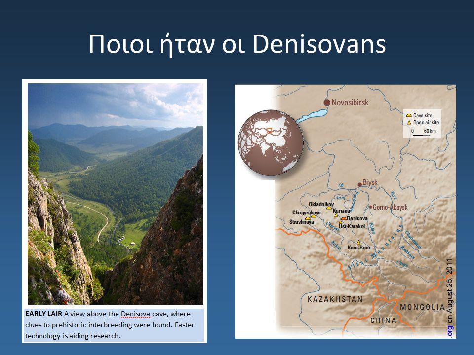 Ποιοι ήταν οι Denisovans
