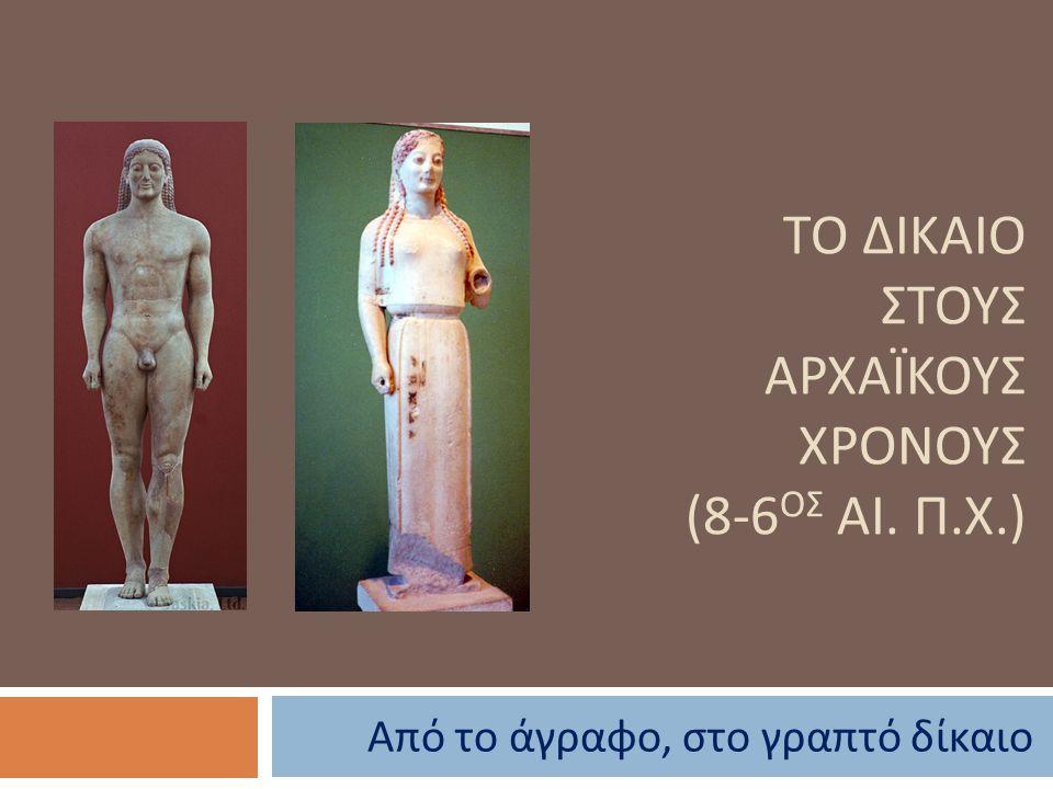 το δικαιο στουσ Αρχαϊκουσ χρονουσ (8-6ος αι. π.Χ.)
