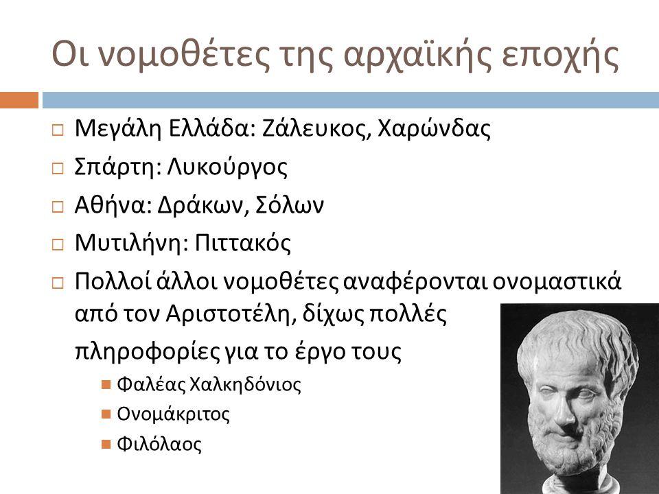 Οι νομοθέτες της αρχαϊκής εποχής