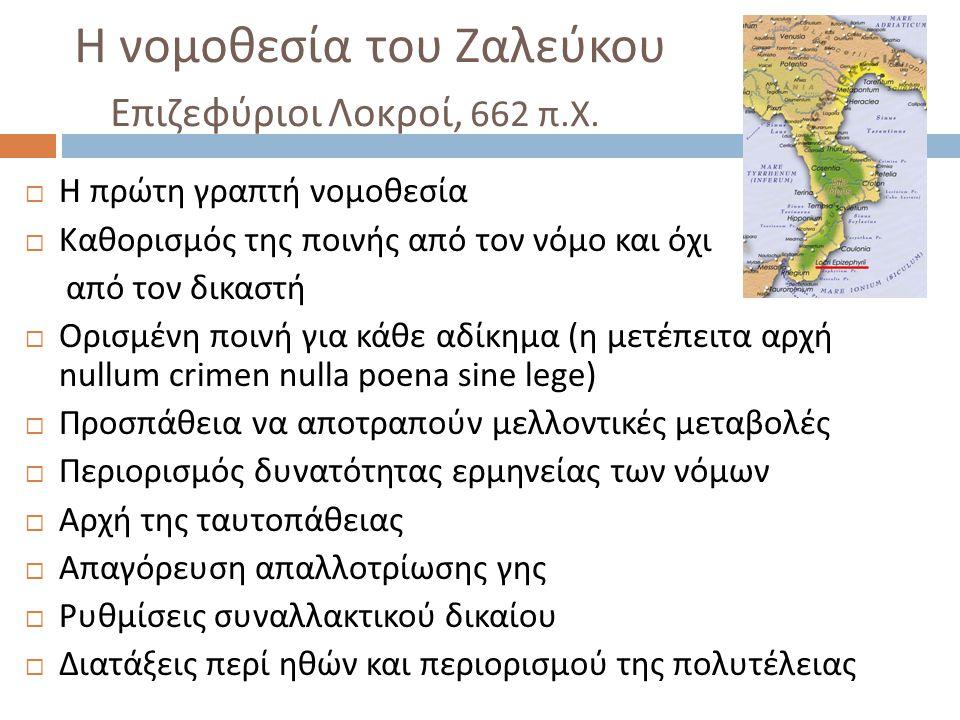 Η νομοθεσία του Ζαλεύκου Επιζεφύριοι Λοκροί, 662 π.Χ.
